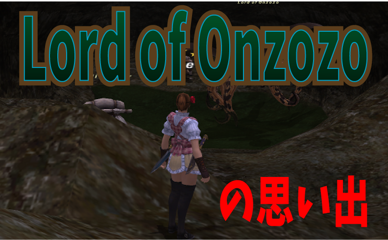 Lord of Onzozoの思い出_e0401547_19030507.png