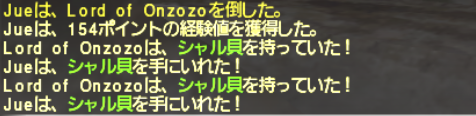 Lord of Onzozoの思い出_e0401547_19182113.png