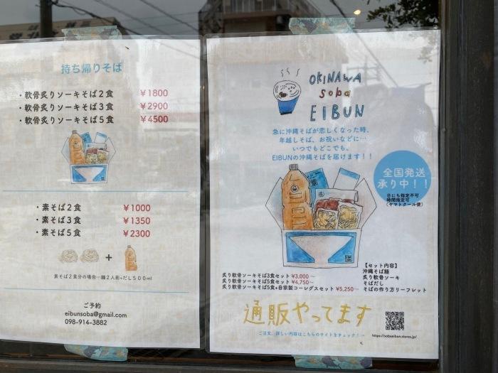 ウチで食べよう Okinawasoba EIBUNの弁当と持ち帰りそば_b0049152_17294676.jpg