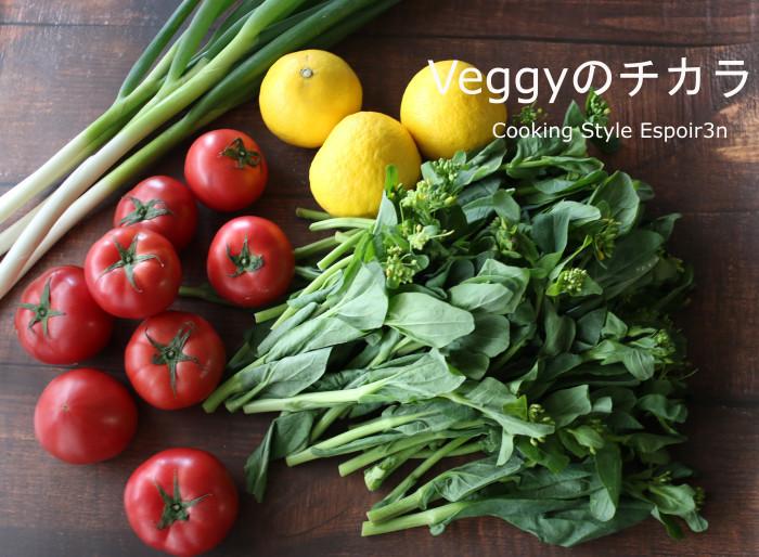 Veggyのチカラお料理レッスン5月のメニューのお知らせです。_c0162653_16140665.jpg