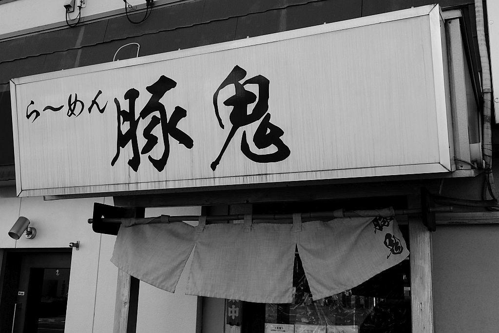 上島「豚鬼」で黒豚骨_e0220163_16264476.jpg