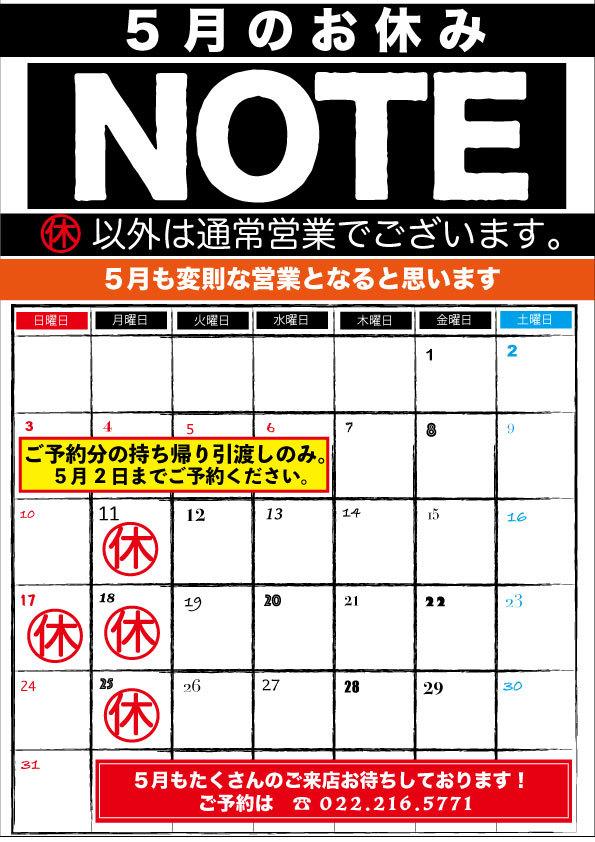 4月5日更新「5月の営業&NOTE LAB」_b0197969_17194572.jpg