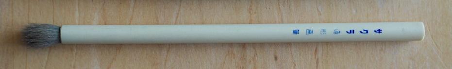 子どもにお勧めの筆(その2) サクラクレパス・Cセブロンと造形画筆_b0068572_14493034.jpeg