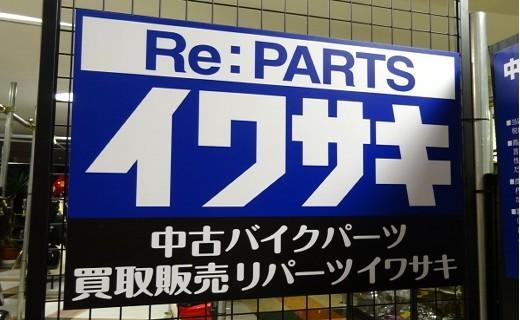 【お知らせ】リパーツ松山店より_b0163075_16391504.jpg