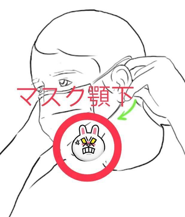 顎下マスクはダメ!!!_c0179785_02471088.jpg