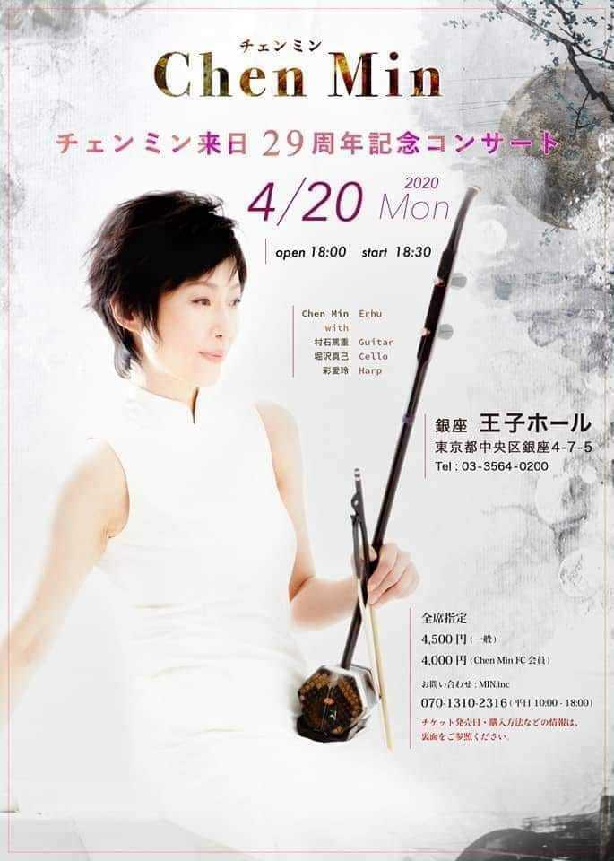 陈敏来日廿九年纪念音乐会,优兔一直播_d0007589_07541023.jpg