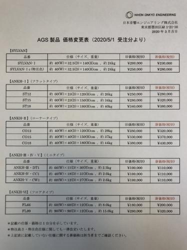ルームチューニングAGS価格改定_c0113001_11325006.jpeg