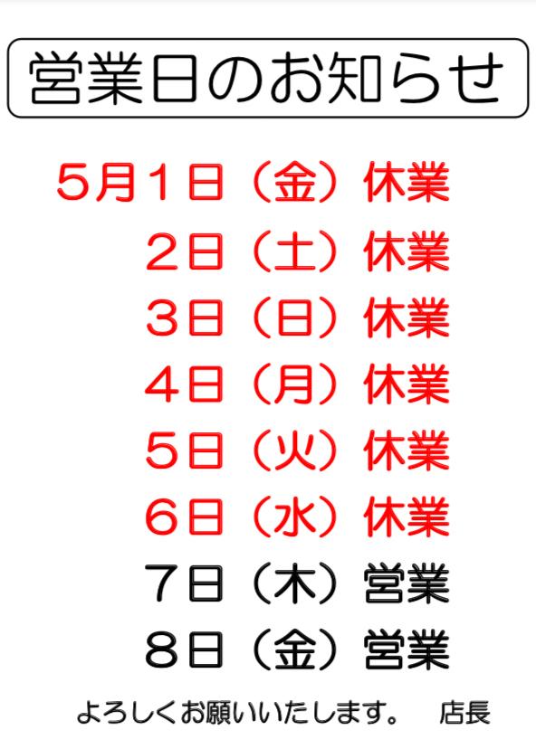 2020.4.25 営業予定_f0309404_10235872.jpg