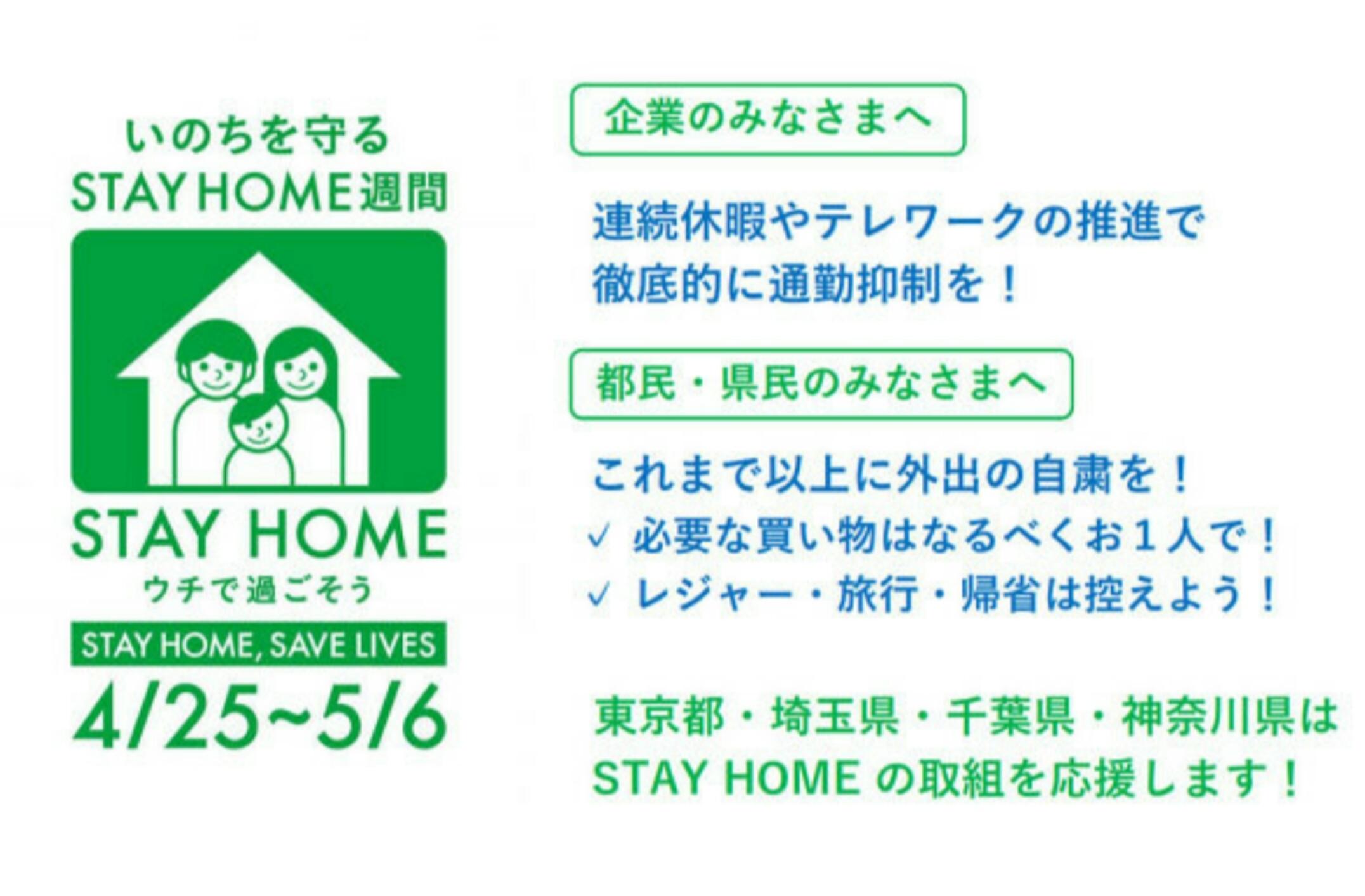 4/25~5/6 いのちを守るSTAY HOME週間_b0042308_11461442.jpg