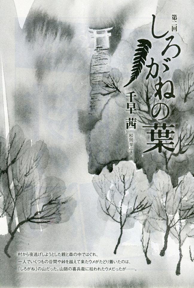 小説新潮5月号に掲載の千早茜さん作「しろがねの葉」に松岡芽ぶきさんの画_f0006713_17105569.jpg