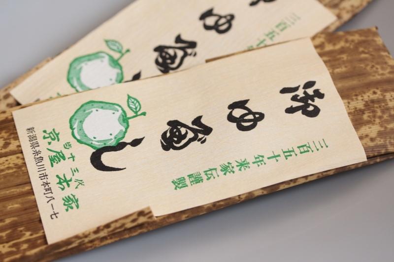糸魚川から届いたもの、②_b0220318_13460297.jpg