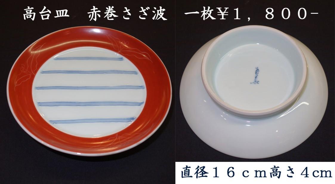 掘り出し物の丸皿10選 ④_e0018428_15394515.jpg