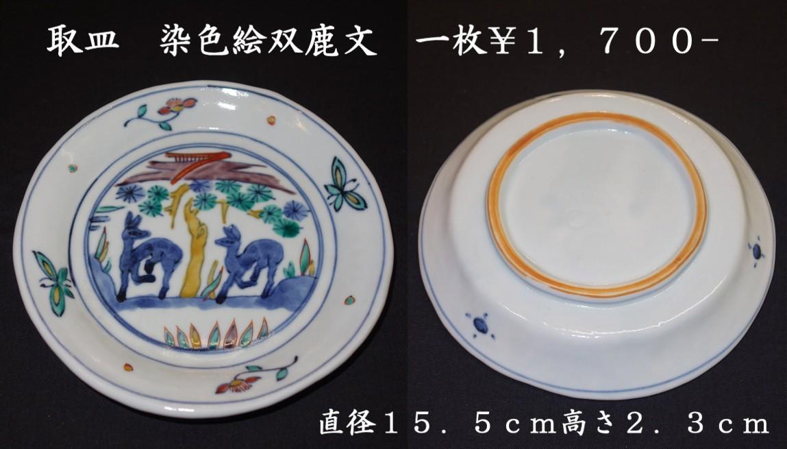掘り出し物の丸皿10選 ⑧_e0018428_15394522.jpg