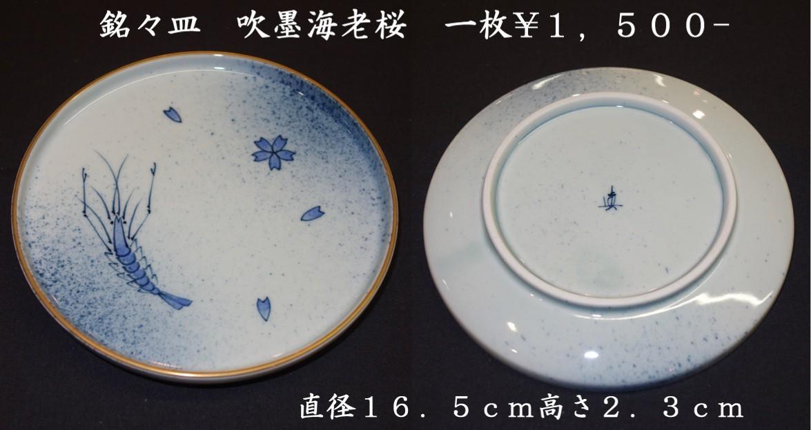 掘り出し物の丸皿10選 ⑩_e0018428_15394542.jpg