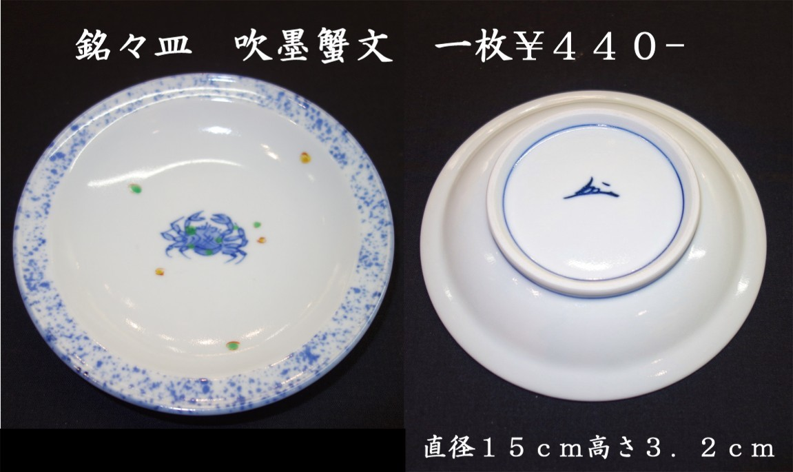 掘り出し物の丸皿10選 ⑦_e0018428_15394566.jpg