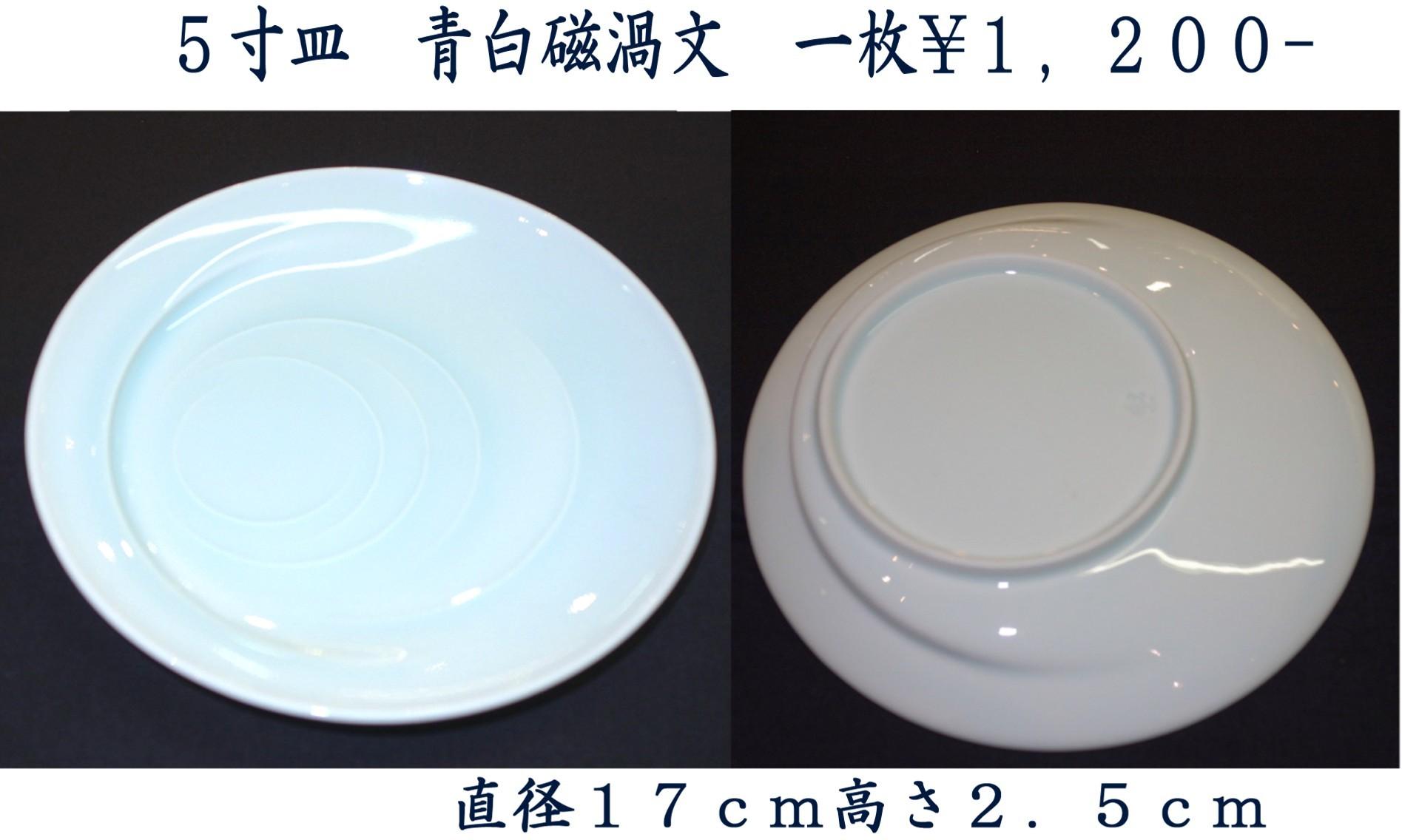 掘り出し物の丸皿10選⑥_e0018428_15394605.jpg