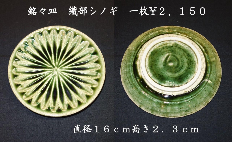 掘り出し物の丸皿10選_e0018428_15394620.jpg