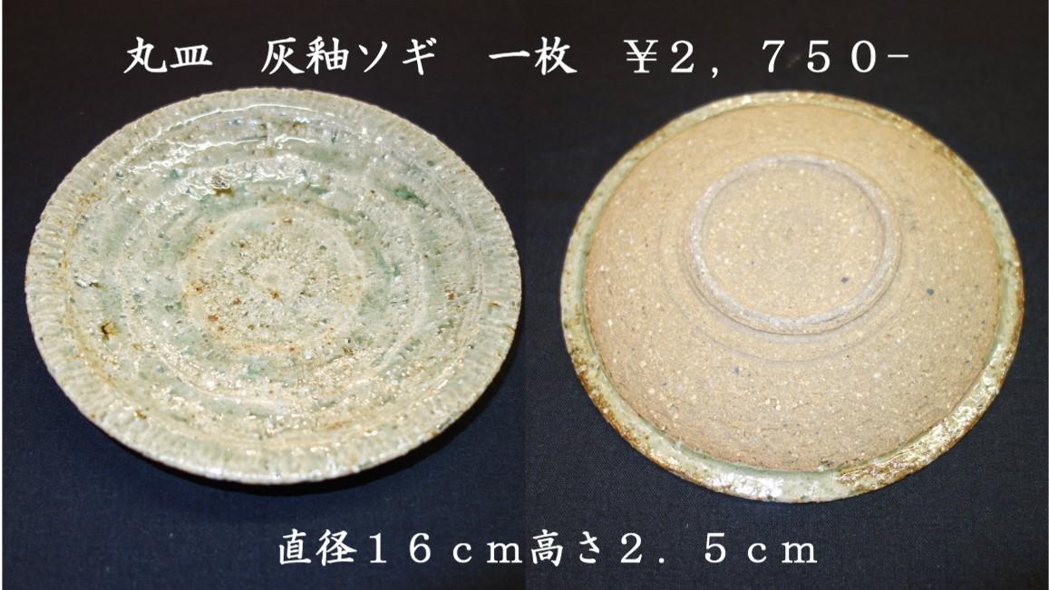掘り出し物の丸皿10選 ③_e0018428_15394690.jpg