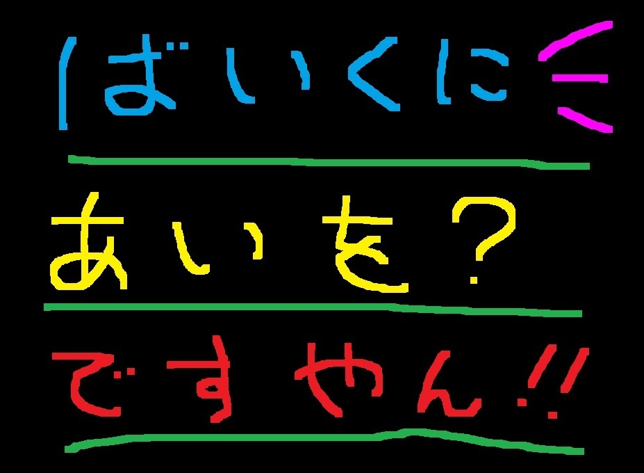 GW(我慢ウィーク)はバイクに愛を?ですやん!_f0056935_16213952.jpg