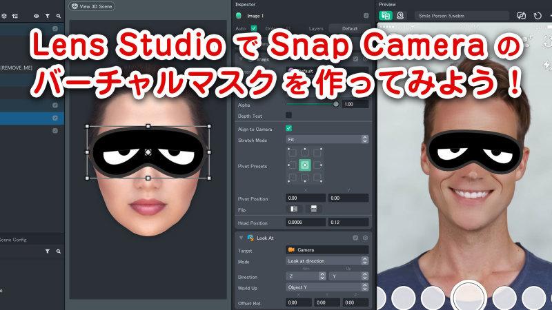 これまでにLens Studioでつくったマスクまとめ_c0060143_22445029.jpg