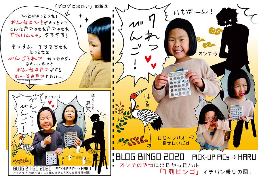 【BLOG BINGO 2020】PICK-UP PICs :オンナのやつに出たかったハル「7列ビンゴ」イチバン乗りの図!_d0018646_21454692.jpg