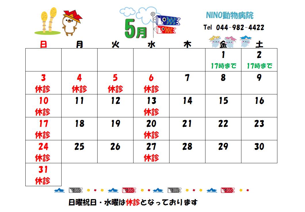 5月の診療日のお知らせ☆_e0288670_12522501.png