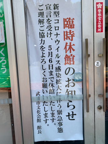 本日の武雄更新講習中止!_a0077071_12002086.jpg