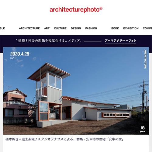 architecturephoto に掲載!-安中の家_f0064884_14545208.jpg