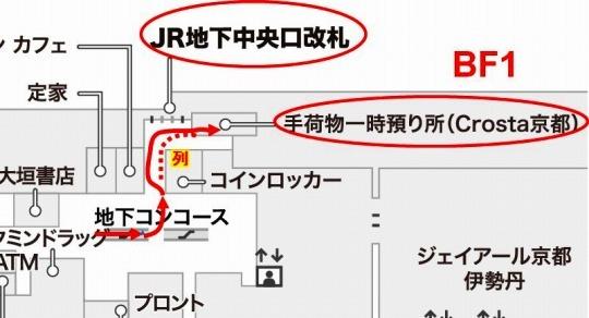 国内出張2019年11月-第一日目ー京都・駅で荷物を預ける_c0153302_14344948.jpg