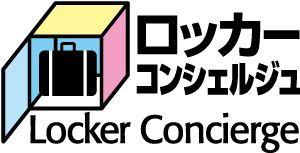 国内出張2019年11月-第一日目ー京都・駅で荷物を預ける_c0153302_15015001.jpg