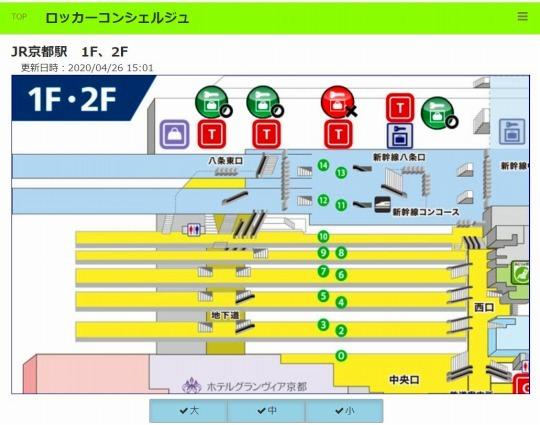 国内出張2019年11月-第一日目ー京都・駅で荷物を預ける_c0153302_15174278.jpg