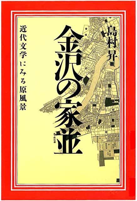 『金沢の家並 近代文学にみる原風景』(島村昇著)_b0074416_22575181.jpg