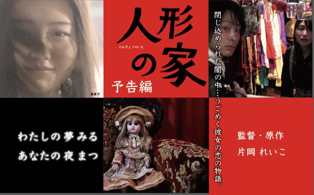 映画『人形の家』制作しました_b0182223_00021487.png