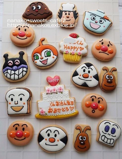 お誕生日*アンパンマンアイシングクッキー_d0147030_20284544.jpg