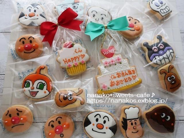 お誕生日*アンパンマンアイシングクッキー_d0147030_20291261.jpg