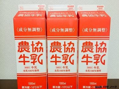 牛乳_e0145332_11241177.jpg