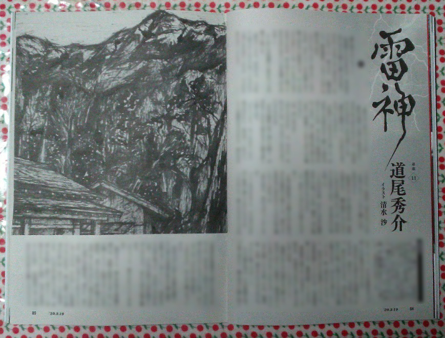 週刊新潮「雷神」挿絵 第11回〜17回_b0136144_10513846.jpg