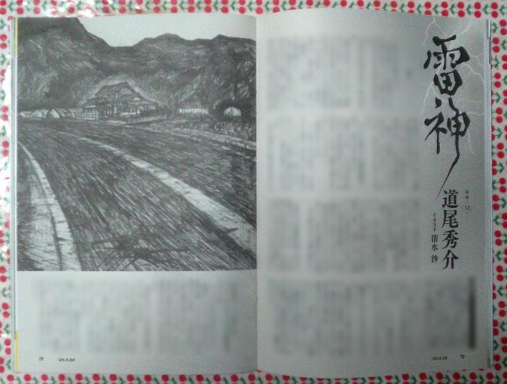 週刊新潮「雷神」挿絵 第11回〜17回_b0136144_10520823.jpg