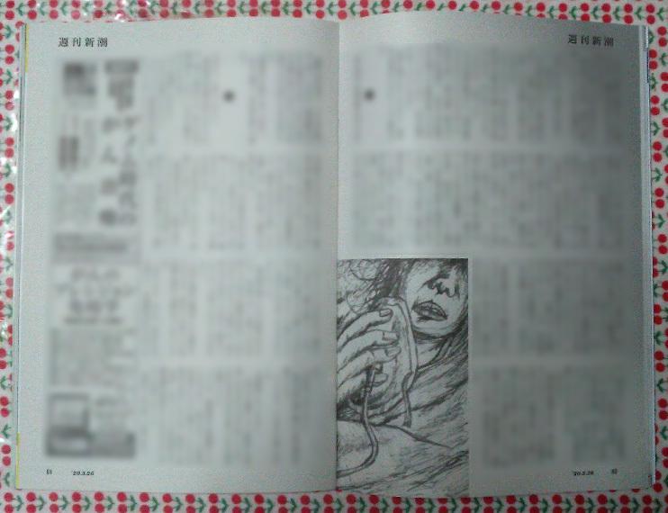 週刊新潮「雷神」挿絵 第11回〜17回_b0136144_10521608.jpg