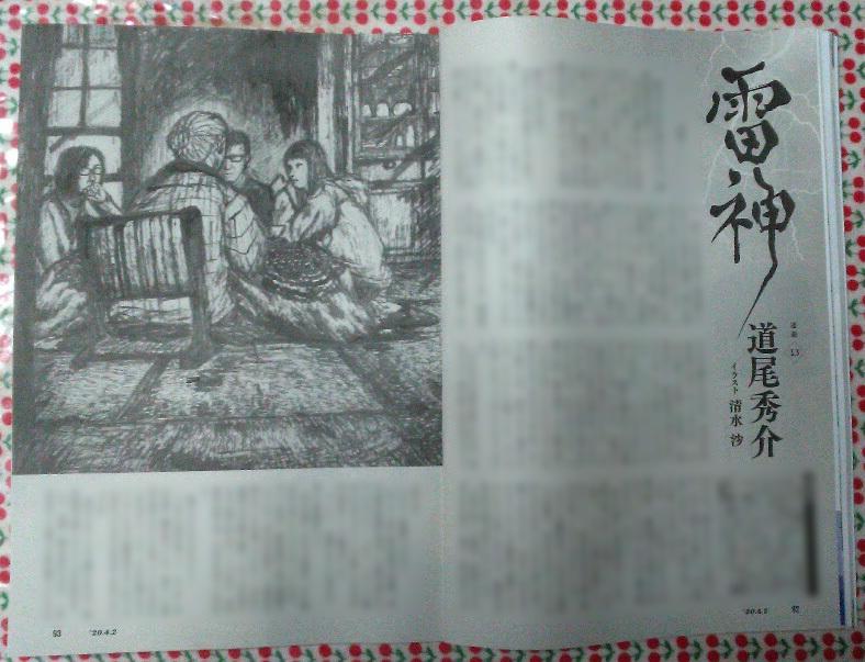 週刊新潮「雷神」挿絵 第11回〜17回_b0136144_10522514.jpg
