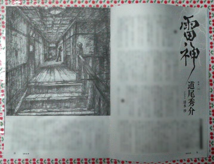 週刊新潮「雷神」挿絵 第11回〜17回_b0136144_10524957.jpg
