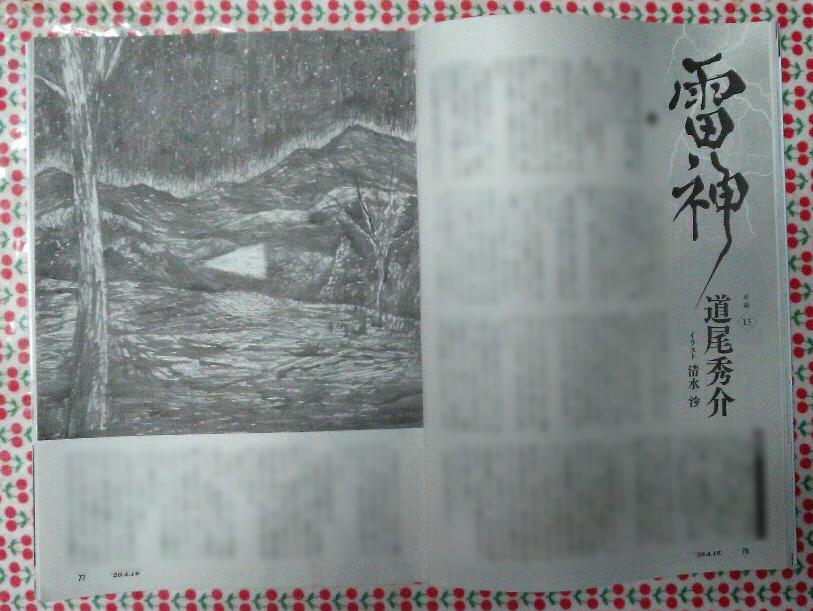 週刊新潮「雷神」挿絵 第11回〜17回_b0136144_10530695.jpg