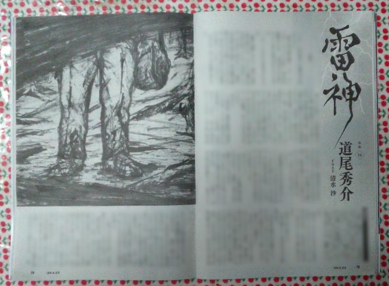 週刊新潮「雷神」挿絵 第11回〜17回_b0136144_10532652.jpg