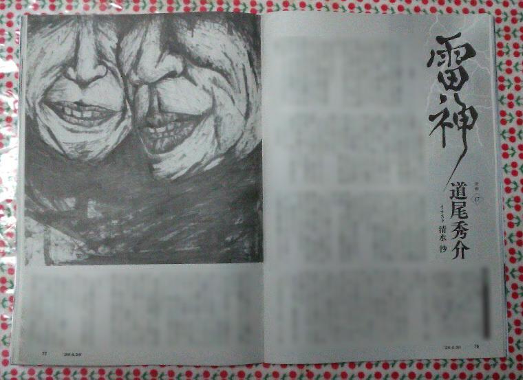 週刊新潮「雷神」挿絵 第11回〜17回_b0136144_10535235.jpg