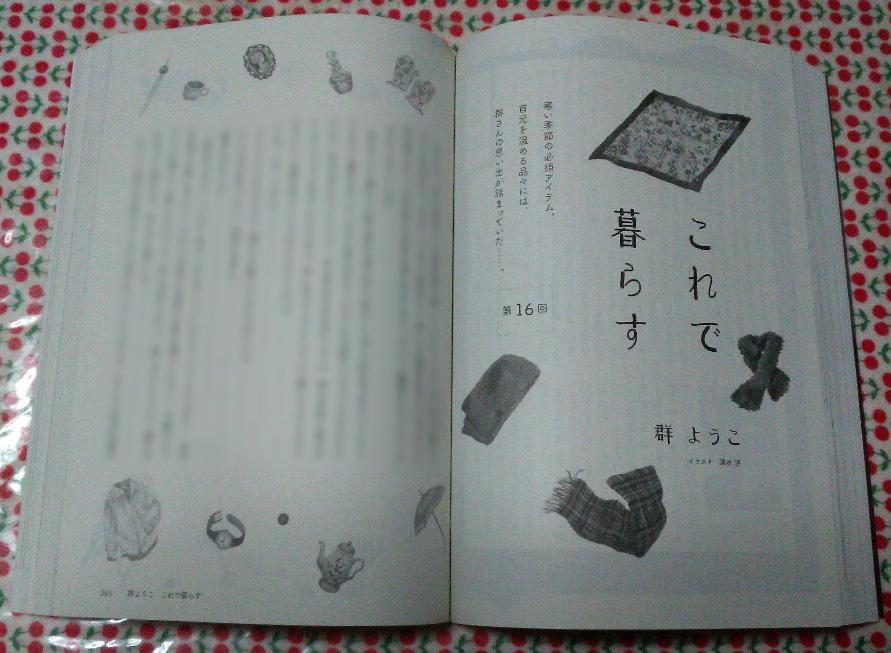 小説 野性時代「これで暮らす」挿絵 第16回〜19回_b0136144_10542632.jpg