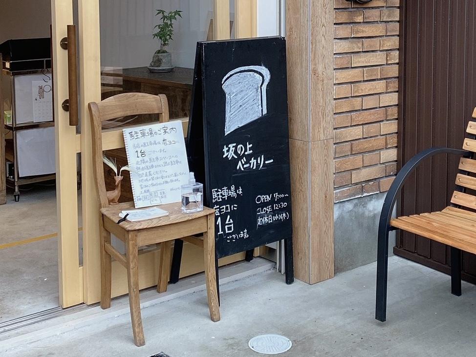 坂の上ベーカリー(金沢市寺町)_b0322744_21264089.jpeg