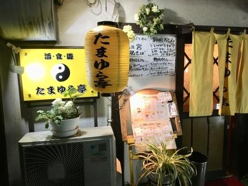 たまゆら亭(静岡おでん)_d0357147_03022323.jpeg