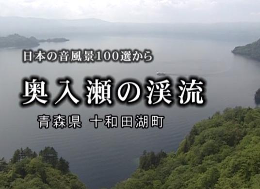 Stay Homeの皆様へ、癒しのひと時を、音のある風景へ!日本の音風景100選 東北編_b0115553_23570291.png