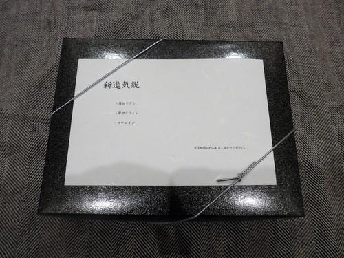 【テイクアウト情報】住所非公開「新進気鋭」_f0232060_12553856.jpg