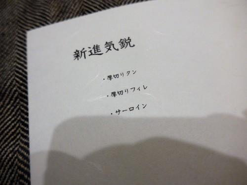 【テイクアウト情報】住所非公開「新進気鋭」_f0232060_12555610.jpg